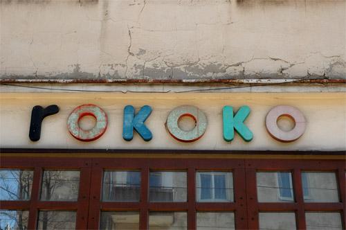 20090419-03-rokoko